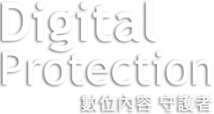 Digital Protection 數位內容 守護者